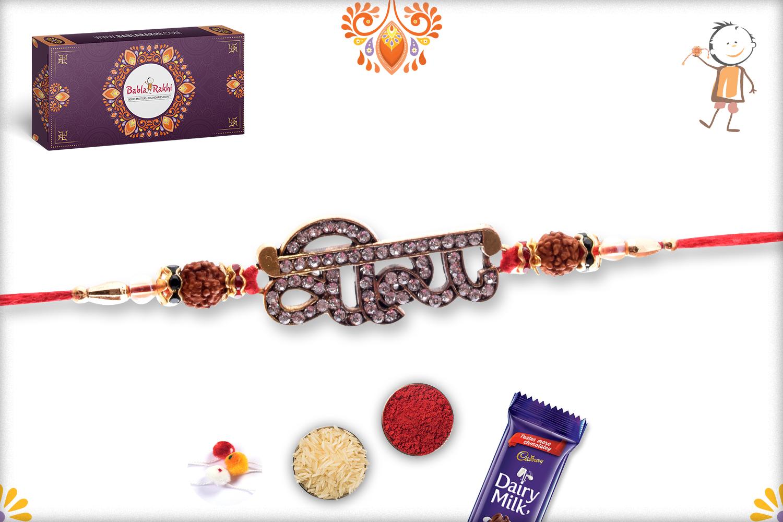 Veera Rakhi With Diamond And Rudraksha 3