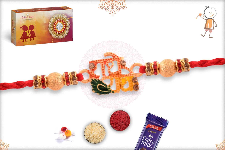 Radhe-Radhe Rakhi with Golden Beads 2